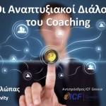H Eλλάδα αλλάζει μέσα από το Coaching