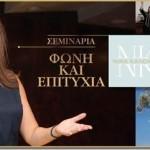 Μοναδική ευκαιρία ανανέωσης & μεταμόρφωσης για τους αναγνώστες του InspireYourLife.gr