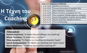 """H Tέχνη του Coaching"" στο Μέγαρο μουσικής Αθηνών"