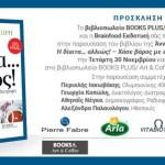 Η ΔΙΑΙΤΑ… ΑΛΛΙΩΣ! Χάσε Βάρος με Ελληνική Διατροφή