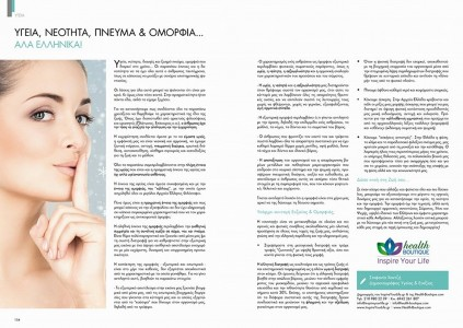 Άρθρο της Στεφανίας Χαντζή στο τεύχος «ΥΓΕΙΑ & ΟΜΟΡΦΙΑ», του περιοδικού Ξεναγός Θεσσαλονίκης