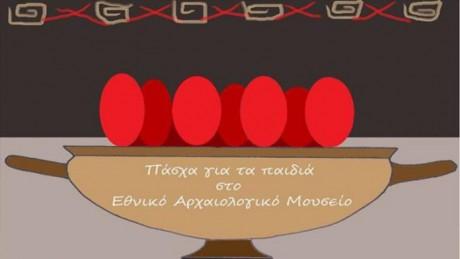 pascha-gia-ta-paidia-sto-ethniko-archaiologiko-moyseio-696x392