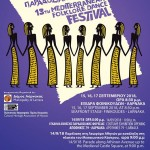13o Μεσογειακό Φεστιβάλ Παραδοσιακού Χορού