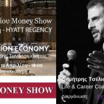 """H οικονομία της συνδεσιμότητας"" στο MoneyShow: 12 Απριλίου στο Regency Hyatt Θεσσαλονίκης"